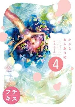小さなお人魚日和 プチキス(4)【電子書籍】[ みなみうみ ]