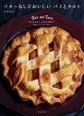 バターなしでおいしい パイとタルト 折り込みなし、休ませ時間なし 毎日つくりたくなる【電子書籍】[ 吉川文子 ]