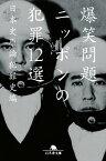 ニッポンの犯罪12選【電子書籍】[ 爆笑問題 ]