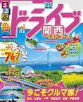 るるぶドライブ関西ベストコース'22【電子書籍】
