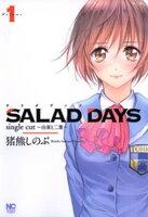 SALAD DAYS single cut~由喜と二葉~の画像