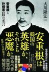 安重根は韓国の英雄か、それとも悪魔か 安重根&朴槿惠 大統領守護霊の霊言【電子書籍】[ 大川隆法 ]