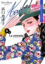 Arriba! 2nd season【単話版】(6)【電子書籍】[ 浜口奈津子 ]