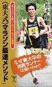 <東大式>マラソン最速メソッド 「考える力」を磨いてサブ4・サブ3達成!【電子書籍】[ 松本 翔 ]