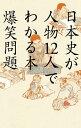 日本史が人物12人でわかる本【電子書籍】[ 爆笑問題 ]