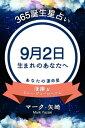 365誕生日占い〜9月2日生まれのあなたへ〜【電子書籍】[ マーク・矢...