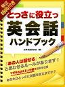 【音声特典付き】とっさに役立つ 英会話ハンドブック【電子書籍...