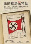 我的鄰居希特勒:1929-1939,一名猶太?史學家的童年回憶【電子書籍】[ 貝提勒.史?利(Bertil Scali)、艾徳加.福伊希特萬格(Edgar Feuchtwanger) ]