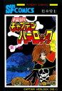 宇宙海賊キャプテンハーロック -電子版- 1【電子書籍】[ 松本零士 ]