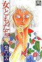 女ともだち 2【電子書籍】[ 柴門ふみ ] - 楽天Kobo電子書籍ストア