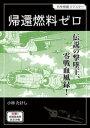帰還燃料ゼロ【電子書籍】[ 小林...