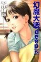 幻魔大戦deep6【電子書籍】[ 平井和正 ]