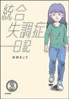 統合失調症日記(分冊版) 【第3話】【電子書籍】[ 木村きこり ]