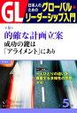 GL 日本人のためのグローバル・...