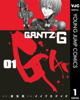 GANTZ:Gの画像