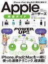 Appleユーザーズ 完全ガイド【電子書籍】