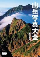 山岳写真大全