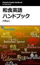 和食英語ハンドブック 世界遺産で...