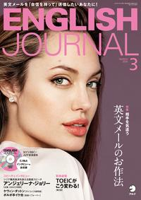 ENGLISH JOURNAL2016年3月号