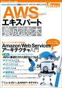 AWSエキスパート養成読本[Amazon Web Servicesに最適化されたアーキテクチャを手に入れる!]【電子書籍】[ 吉田真吾 ]