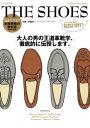 メンズファッションの教科書シリーズ vol.4 THE SHOES【電...