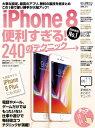 iPhone 8便利すぎる!240のテクニック【電子書籍】
