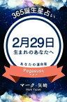 365誕生日占い〜2月29日生まれのあなたへ〜【電子書籍】[ マーク・矢崎 ]