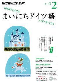 NHKラジオ まいにちドイツ語 2016年2月号