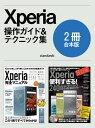 Xperia完全マニュアル&便利すぎる!テクニック【合本版】【電子書籍】