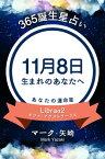 365誕生日占い〜11月8日生まれのあなたへ〜【電子書籍】[ マーク・矢崎 ]