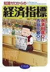 知識ゼロからの経済指標【電子書籍】[ 永濱利廣 ]