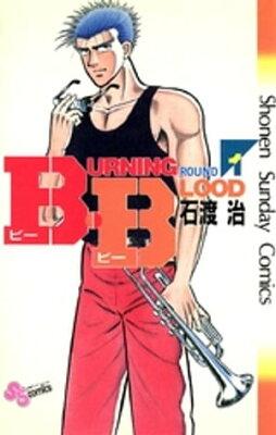 漫画 B・B 最終回
