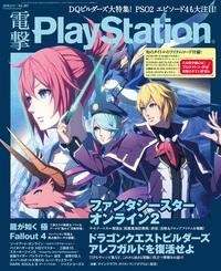 電撃PlayStation Vol.607【電子書籍】[ 電撃PlayStation編集部 ]