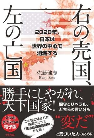 右の売国、左の亡国 2020年、日本は世界の中心で消滅する【電子書籍】[ 佐藤健志 ]