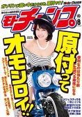 モトチャンプ 2014年8月号【電子書籍】[ 三栄書房 ]