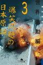 爆笑問題の日本原論3 世界激動編【電子書籍】[ 爆笑問題 ]