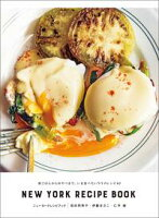 ニューヨークレシピブック NEW YORK RECIPE BOOK 朝ごはんからおやつまで。いま食べたいNYのレシピ60