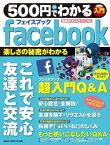 500円でわかる facebook(フェイスブック)【電子書籍】