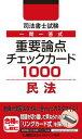 司法書士試験 一問一答式重要論点チェックカード1000 民法【電子書籍...