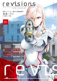 revisions リヴィジョンズ(1)【電子書籍】[ クロ ]画像