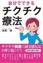 自分でできるチクチク療法【電子書籍】[ 長田裕 ]