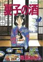 夏子の酒(2)【電子書籍】[ 尾瀬あきら ] - 楽天Kobo電子書籍ストア