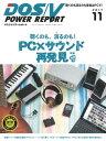DOS/V POWER REPO...