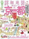 詳細地図で歩きたい町 京都 2017【電子書籍】