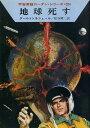 宇宙英雄ローダン?シリーズ 電子書籍版52 仮面のインスペクター【電子書籍】[ K H シェール ]