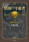 皇国の守護者6 -逆賊死すべし【電子書籍】[ 佐藤大輔 ]
