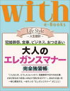with e-Books 「大人のエレガンスマナー」完全独習帳【電子書籍】[ with編集部 ]