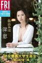 街山みほ「深窓」 FRIDAYデジタル写真集 現役慶應大学生