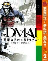 Dr.DMAT~瓦礫の下のヒポクラテス~【期間限定無料】 2