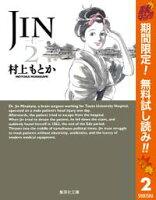 JINー仁ー【期間限定無料】 2